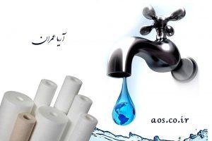 آب آشامیدنی , فیلتر میکرونی , فیلتر