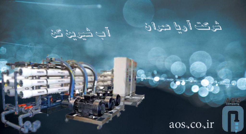 آب شیرین کن صنعتی , دستگاه آب شیرین کن , آب شیرینکن