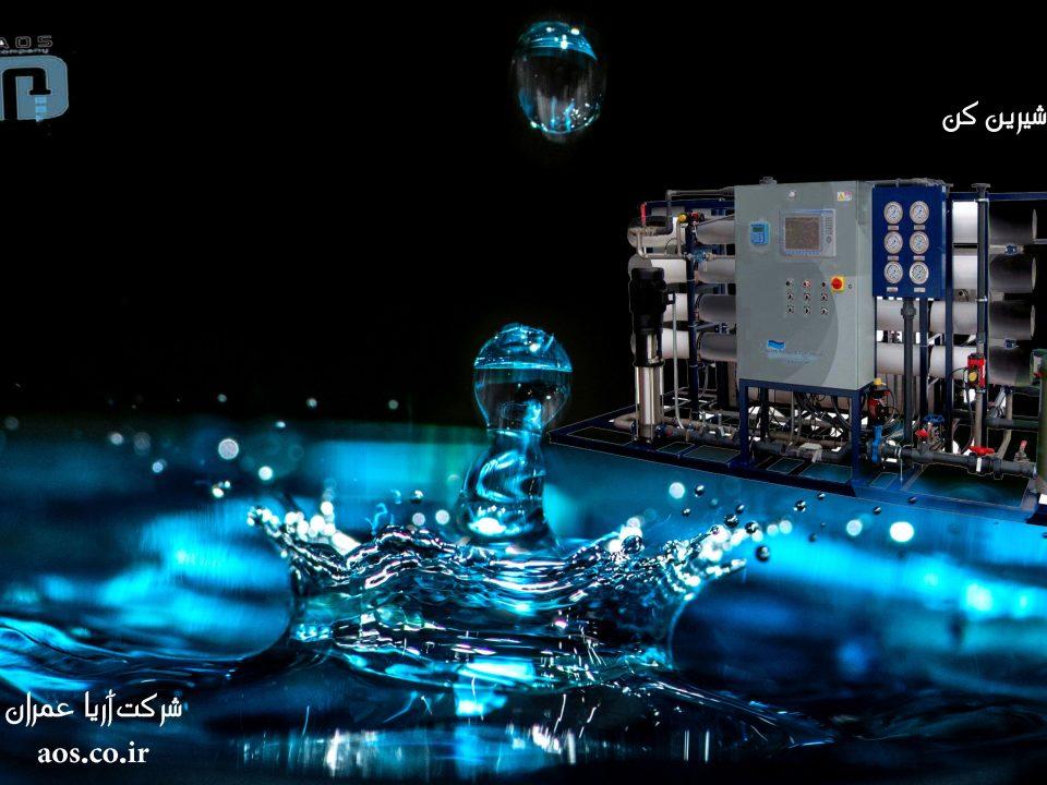 دستگاه آب شیرین کن , تصفیه آب صنعتی , تصفیه کن