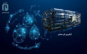 آبشیرین کن صنعتی | آب شیرینکن نیمه صنعتی | کاربرد آبشیرینکن