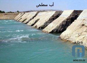 آب سطحی , ویژگی آب سطحی, تصفیه آب سطحی