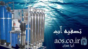 خرید تصفیه آب , دستگاه تصفیه , قیمت تصفیه آب