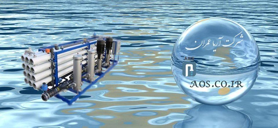 تصفیه آب , دستگاه تصفیه آب , فروش تصفیه آب