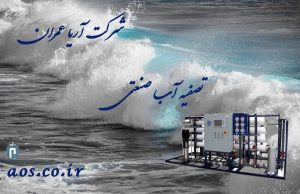 Read more about the article روش تصفیه آب صنعتی