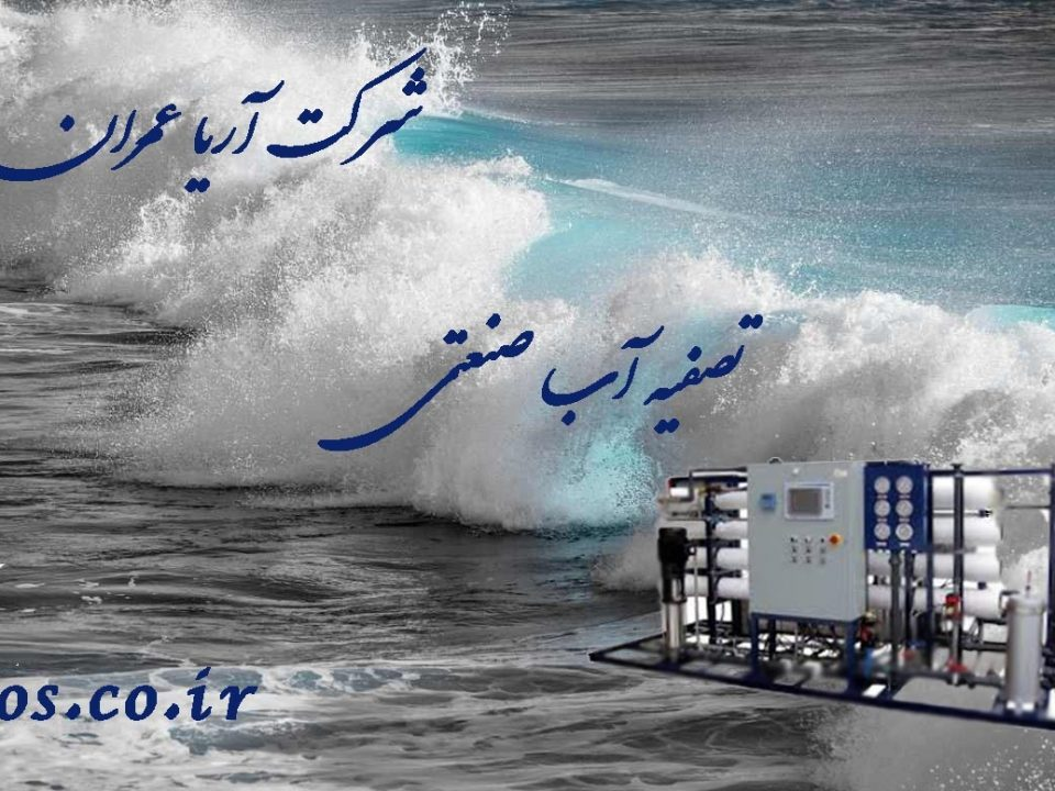 تصفیه آب صنعتی , دستگاه تصفیه آب , خرید تصفیه آب صنعتی