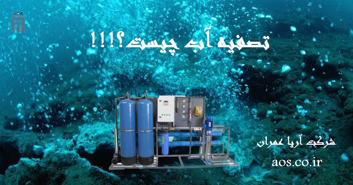 تصفیه آب چیست | تصفیه آب صنعتی | قیمت تصفیه آب