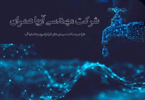 شرکت آریا عمران شریف, TDS در آب شیرین کن