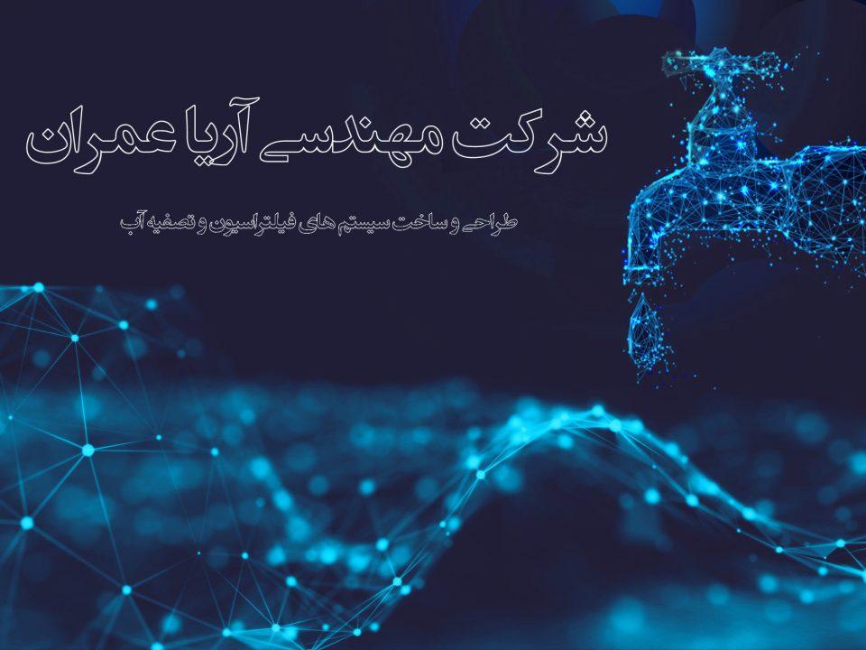 شرکت آریا عمران شریف, دستگاه تصفیه آب صنعتی , شریف