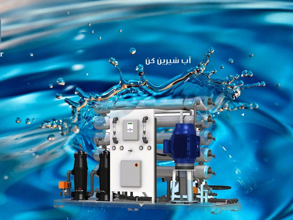 آب شیرین کن صنعتی چیست | آب شیرینکن | آریا عمران