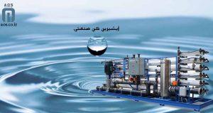 آبشیرین کن صنعتی | آبشیرین کن صنعتی چیست | آریا عمران