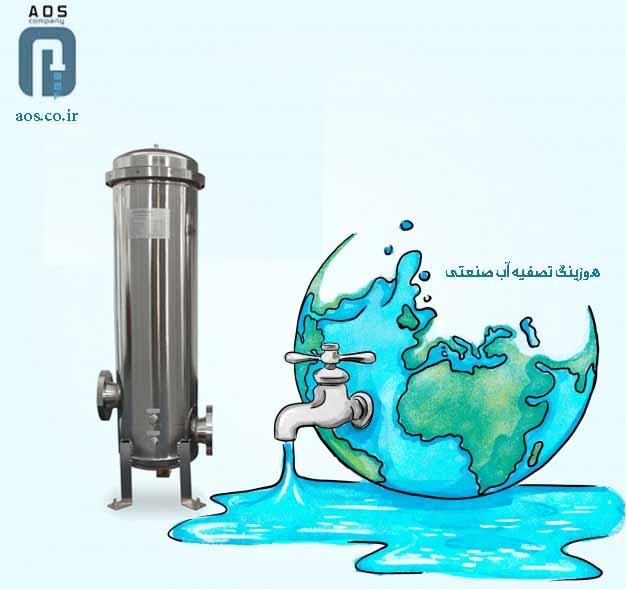 هوزینگ تصفیه آب صنعتی | هوزینگ صنعتی | شرکت آریا عمران