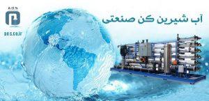 آب شیرینکن صنعتی | آبشیرین کن صنعتی | آریا عمران