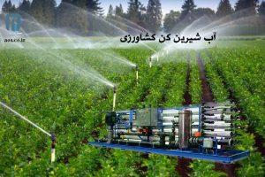 آبشیرین کن کشاورزی , آب شیرینکن , آریا عمران