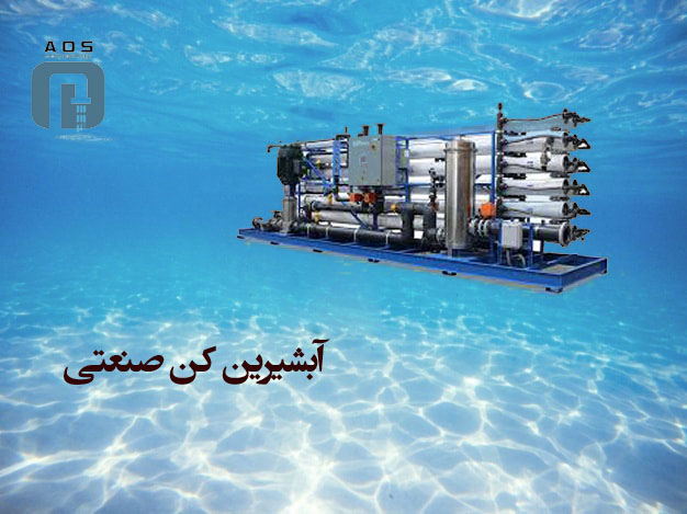 آبشیرین کن صنعتی , آبشیرین کن نیمه صنعتی , آریا عمران
