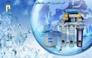 قیمت تصفیه آب