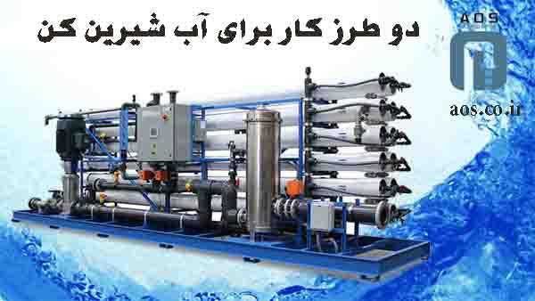 دو طرز کار برای آب شیرین کن   کاربرد آب شیرین کن   آریا عمران