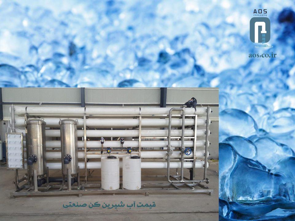 قیمت آب شیرینکن , آب شیرین کن صنعتی , آریا عمران