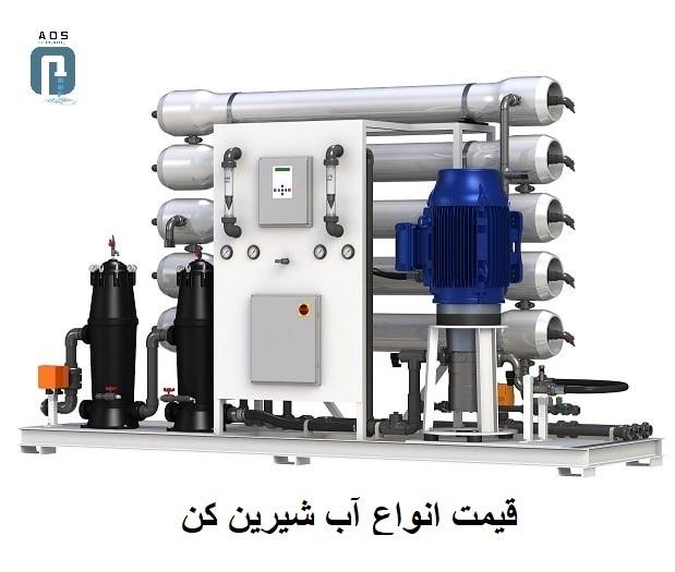 قیمت انواع دستگاه آب شیرین کن|آب شیرین کن | آریا عمران