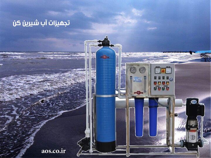 خرید تجهیزات دستگاه آب شیرین کن , تجهیزات آبشیرین کن , آب شیرین