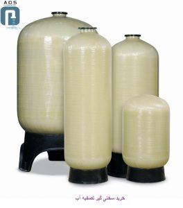 سختی گیر رزینی , دستگاه سختیگیر , سختی آب