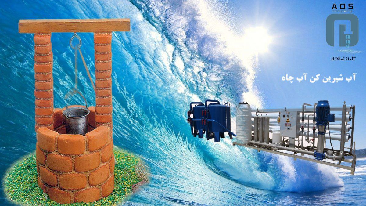 آب شیرین کن آب چاه | آب شیرینکن چاه | آبشیرین کن چاه