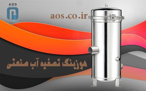 هوزینگ تصفیه آب صنعتی | انواع هوزینگ | شرکت آریا عمران
