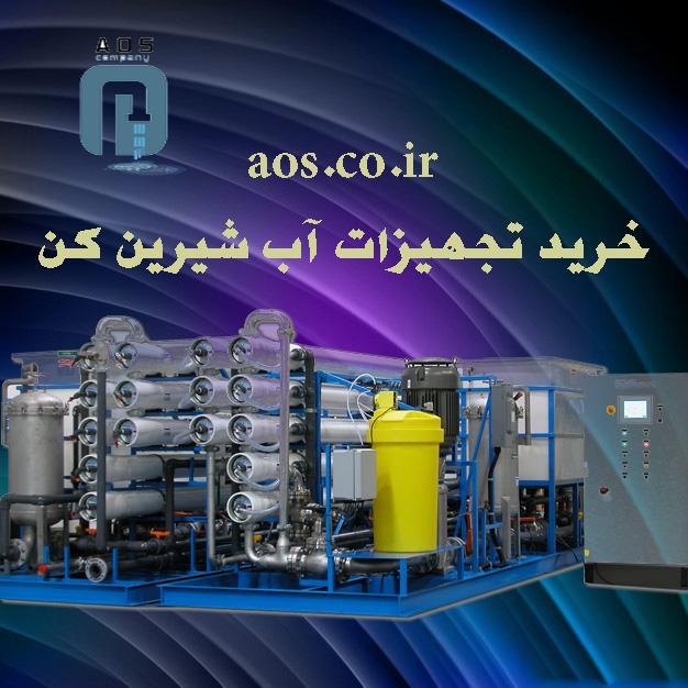 خرید تجهیزات آب شیرین کن   قیمت تجهیزات آبشیرینکن   آریاعمران
